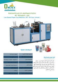ماكينة تصنيع الاكواب الورقية من 45 الي 50 كوب/الدقيقة