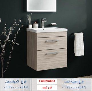 دولاب وحدة حمام    – التوصيل لاى مكان     01270001597