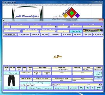 برنامج محل ملابس