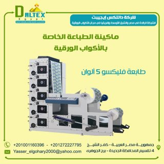 ماكينة الطباعة الفلكسو للاكواب الورقية من دالتكس ايجيبت