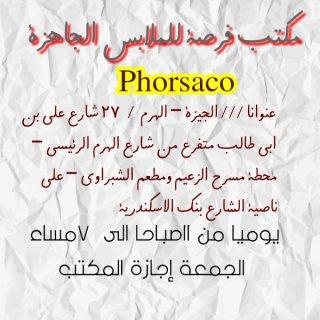 ملابس جملة فى القاهرة - مكاتب ملابس جملة