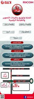 رمك مصر لتجارة وتوزيع ماكينات التصوير والطباعة الرقمية