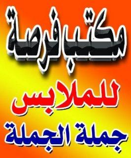 ملابس بالجملة ف مصر