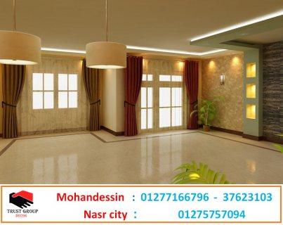 61521c3ab تكلفة تشطيب شقة 120 متر ، اتصل لعمل معاينة 01277166796 الجيزة - 632588