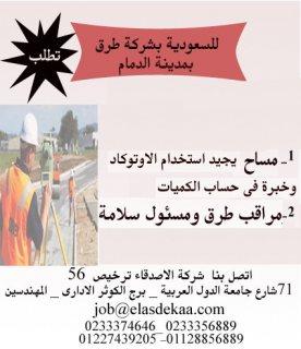 للسعودية بشركة طرق - بمدينة الدمام