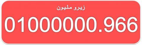 للبيع 0100000066  رقم مصرى اصفار (زيرو مليون) نادر