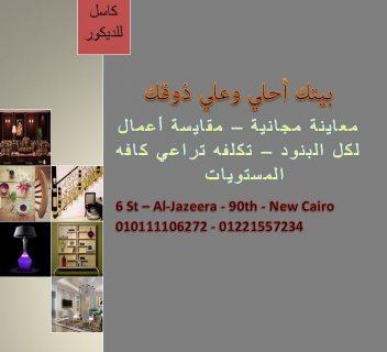 قبل مدور علي السعر إعرف شكل بيتك الأول مع كاسل للديكور والتشطيبات