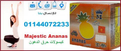 الحل الاقوى للتخسيس كبسولات ماجستيك أناناس Majestic Ananas