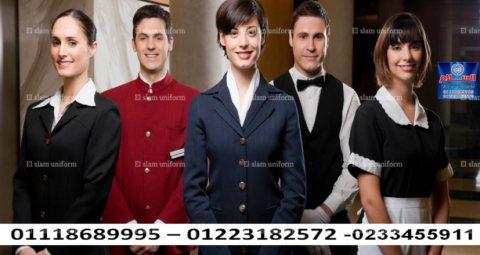 شركات توريد يونيفورم فنادق (شركة السلام لليونيفورم 01223182572 )