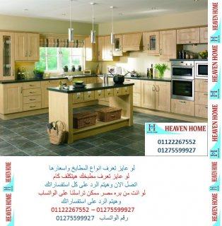 احدث مطابخ خشب / عروض مطابخ ودريسنج    01275599927
