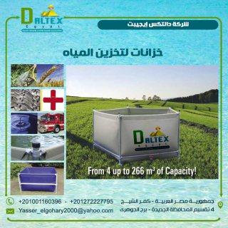 خزانات المياه من شركة دالتكس ايجيبت