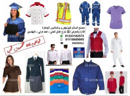 يونيفورم -شركة السلام لليونيفورم _33455911