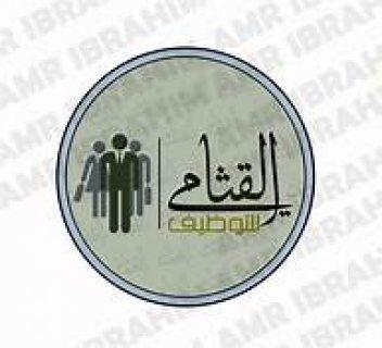مطلوب للسعودية صيادلة مصريين للرياض  مجموعة صيادليات كبري بالرياض