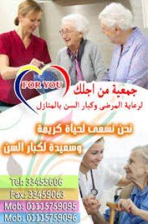 جليسة مسنين,رعاية مسنين,جمعية من اجلك