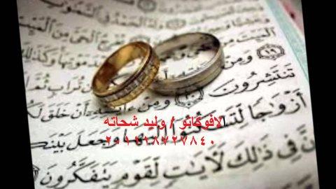 يتشرف مكتب الافوكاتو / بانهاء اجراءات زواج مصرى من جزائريه