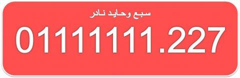للبيع  رقم اتصالات مصرى 0111111122 نادر