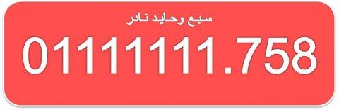 للبيع ارقام اتصالات مصرية 01111111.7 لهواة الارقام المميزة