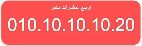 للبيع ارقام مصرية نادرة 010101010 (اربع  عشرات)