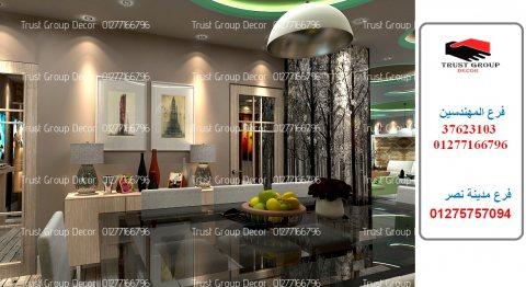 db8b6c5d0 صور ديكورات شقق ، اتصل لعمل معاينة 01275757094 القاهرة - 640611