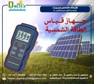 جهاز قياس الطاقة الشمسية من شركة دالتكس ايجيبت لأجهزة القياس العلمية