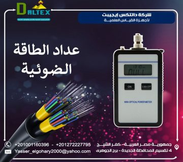 عداد الطاقة الضوئية – شركة دالتكس ايجيبت لأجهزة القياس العلمية 01001160396