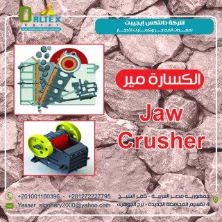 الكسارة الفكية  jaw crusher  - كسارات المحاجر من شركة دالتكس ايجيبت