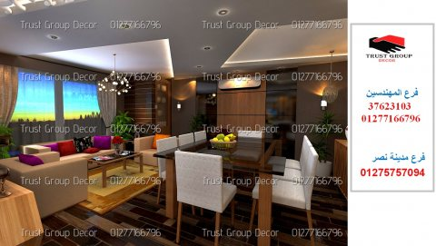 7b5cab66e تكلفة تشطيب شقة 100 متر / اتصل لعمل معاينة 01275757094 القاهرة - 643464