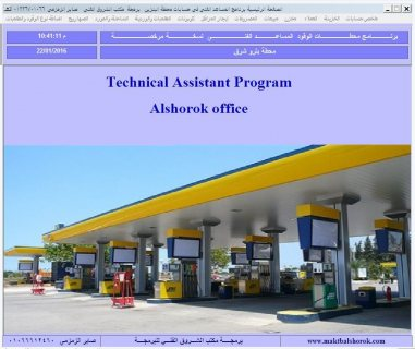 برنامج محطة بنزين