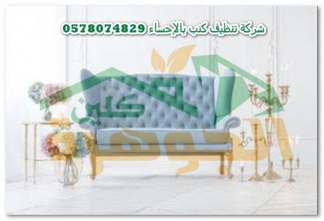 شركة تنظيف كنب بالاحساء 0578074829 الجوهرة كلين