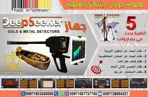 جهاز كشف الذهب Deep seeker 2019