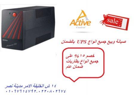 مركزصيانة وتوزيع upsشركة أكتيف كمبيوتر  مدينة نصر- القاهرة