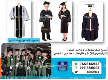 تصاميم عبايات تخرج (شركة السلام لليونيفورم 01223182572  )