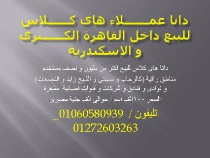 داتا  عملاء للبيع مميزة للقاهرة الكبرى