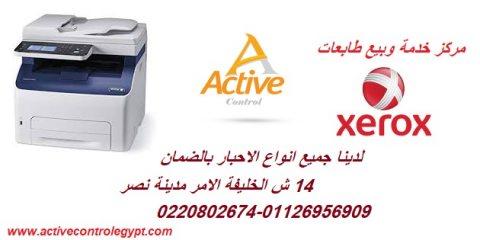 مركز خدمة وصيانة طابعات xerox  شركة أكتيف كمبيوتر - مدينة نصر - القاهرة