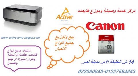 صيانة طابعات canon شركة اكتيف كنترول - مدينة نصر - القاهرة