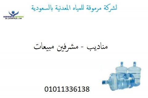 لشركة مياه معدنية مرموقة بالمملكة العربية السعودية