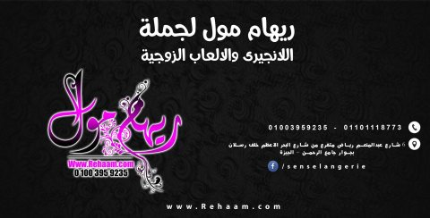 مكتب ريهام مول للتوزيع الانجرى والالعاب الزوجية