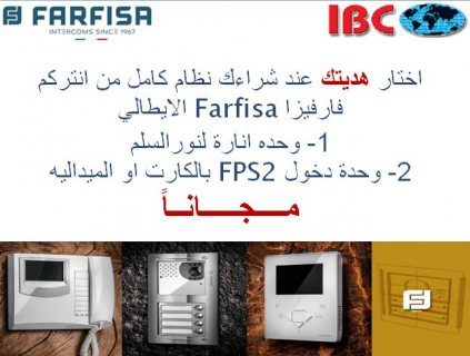 انظمة انتركم فارفيزا الايطالي متكاملة من الوكيل الحصري