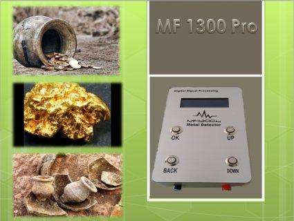 MF1300 Pro الجهاز الإستشعارى الأول للبحث والتنقيب