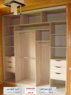 غرف ملابس / تخفيضات من فورنيدو           01270001596