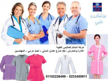 زى موحد للمستشفيات  _( شركة السلام للملابس الطبية01102226499_0233455911)