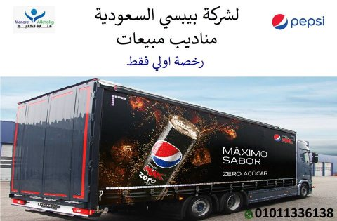 مقابلات شركة (بيبسي) السعودية الأحد17فبراير