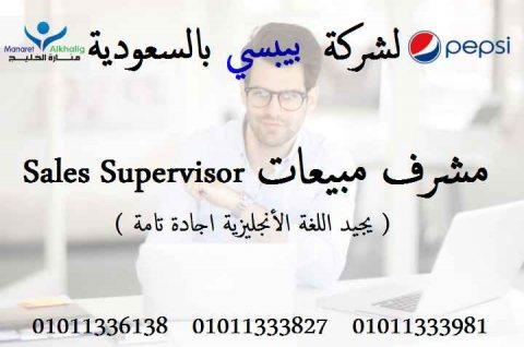 لشركة بيبسي بالسعودية ( 20فبراير) السفر مجانا