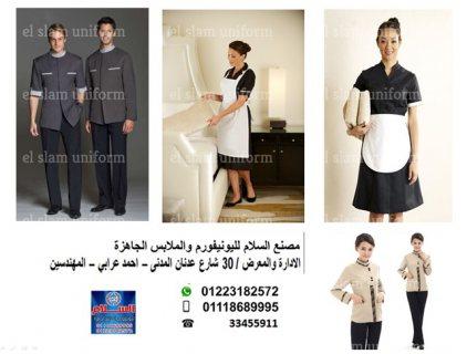 يونيفورم عمال نظافة الفندق  _( شركة السلام لليونيفورم   01223182572 )