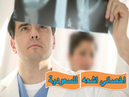 عاجل مقابلات أخصائي أشعة لمجمع طبي بالمدينة المنورة