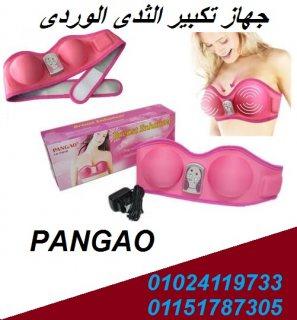 جهاز تكبير الثدى الوردى لتكبير ورفع الثدى وتحسين مظهره