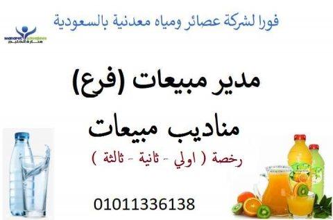 لشركة العصائر والمياه المعدنية بالسعودية مقابلات أول الأسبوع القادم
