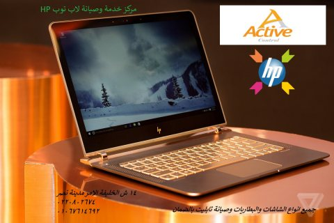 صيانةلاب توب hp أكتيف كمبيوتر  01067614792مدينة نصر - القاهرة