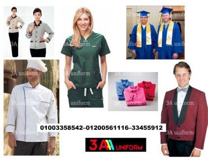 احسن شركة يونيفورم بمصر (01200561116 ) شركة 3A لليونيفورم