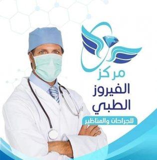 مركز الفيروز الطبي واقل الاسعار للكشف